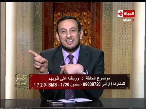 اليمن اليوم- شاهد الشيخ رمضان عبد المعز يؤكد أنه  إذا رضع الطفل من امرأة فإن جميع أولادها يكونون إخوة له