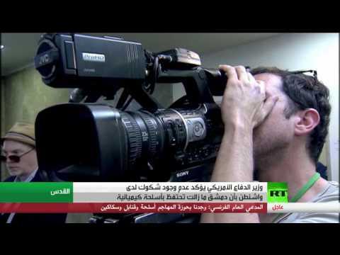 اليمن اليوم- بالفيديو جيمس ماتيس يؤكّد أنّ دمشق ما زالت تحتفظ بالسلاح الكيميائي