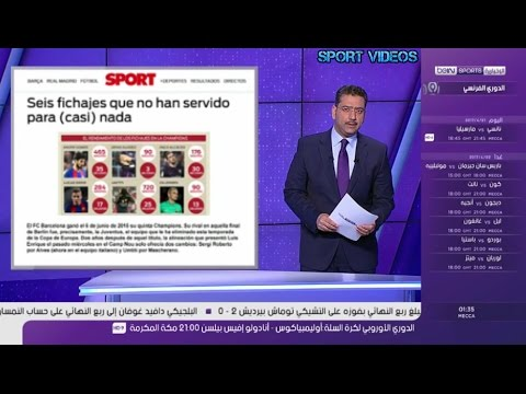 اليمن اليوم- شاهد 6 صفقات لم يستفد منها برشلونة