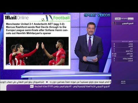 اليمن اليوم- شاهد الصحف الأوروبية تتحدث عن مانشستر يونايتد و ليون و أياكس