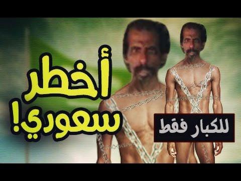 اليمن اليوم- شاهد لقطات صادمة لسعودي مربوط بالسلاسل لمدة 28 عامًا