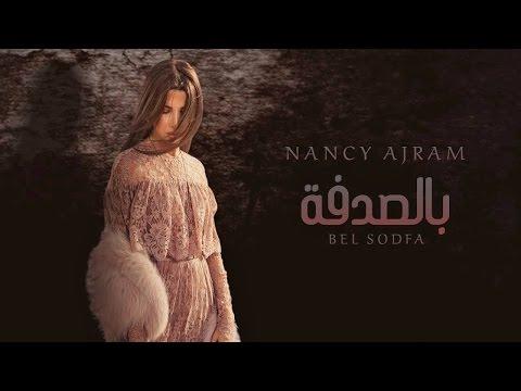 اليمن اليوم- نانسي تنتهي من إصدار ألبومها الغنائي بعد طرح بالصدفة