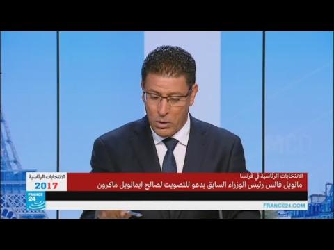 اليمن اليوم- شاهد مانويل فالس يدعو إلى التصويت لصالح ماكرون