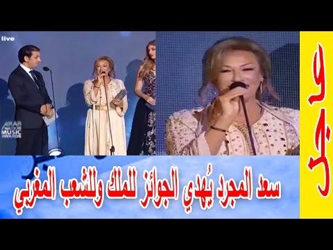 اليمن اليوم- شاهد سعد المجرد يُهدي جوائزه للملك محمد السادس