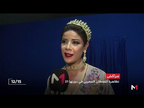 اليمن اليوم- بالفيديو  عرض لآخر صيحات القفطان المغربي في مراكش