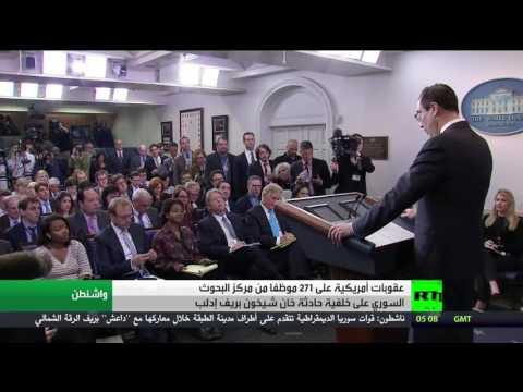 اليمن اليوم- شاهد عقوبات أميركية على الموظفين من مركز البحوث السوري