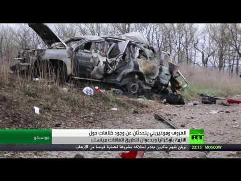 اليمن اليوم- شاهد أوكرانيا تتصدر محادثات لافروف وموغيريني