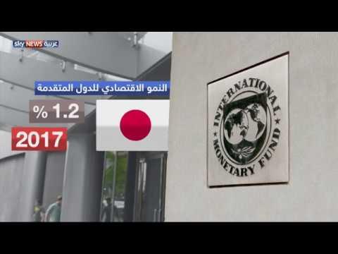 اليمن اليوم- شاهد توقعات أفضل لنمو الاقتصاد العالمي