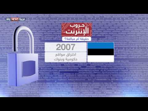 اليمن اليوم- بالفيديو تعرف على أشهر الهجمات الإلكترونية