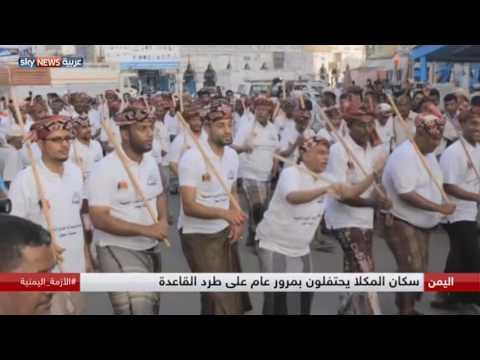 اليمن اليوم- بالفيديو سكان المكلا يحتفلون بمرور عام على طرد القاعدة