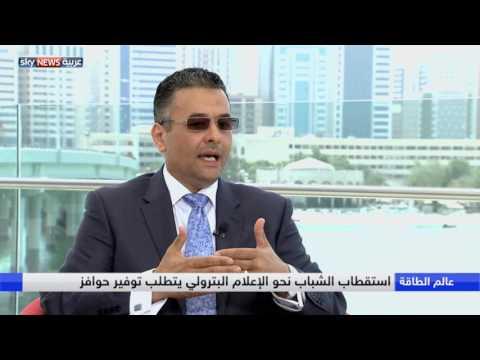 اليمن اليوم- بالفيديو دور قطاع الإعلام في أسواق النفط والارتباط الوثيق بين الجانبين