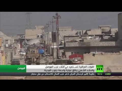 اليمن اليوم- بالفيديو القوات العراقية تسجّل تقدمًا جديدًاغرب الموصل
