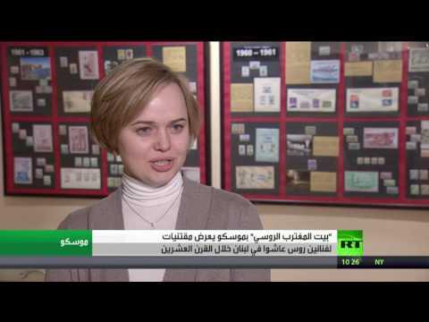 اليمن اليوم- بالفيديو تدشين معرض فنانون روس رسموا لبنان في موسكو