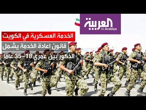 اليمن اليوم- الكويت تستعد لإعادة تطبيق الخدمة العسكرية
