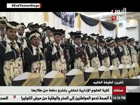 اليمن اليوم- بالفيديو  كلية العلوم الإدارية في صنعاء تحتفل بتخرج دفعة من طلابها