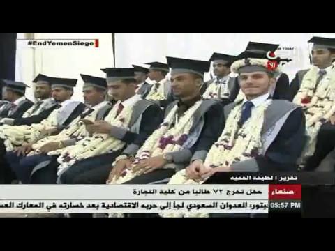 اليمن اليوم- شاهد تخرج 72 طالباً من كلية التجارة في اليمن