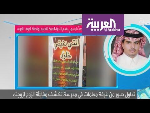 اليمن اليوم- شاهد محاولة رومانسية للصلح من سعودي لزوجته تنتهي بالتحقيق