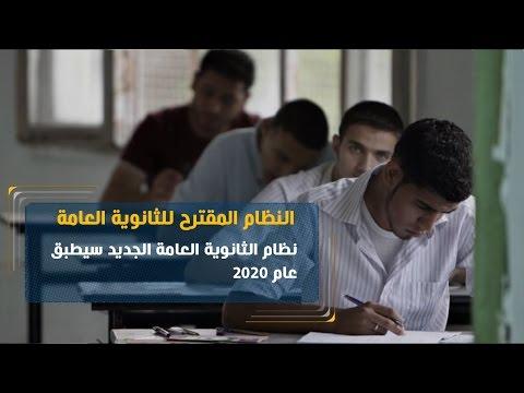 اليمن اليوم- شاهد خبير يؤكد أن نظام الثانوية العامة الجديد يطبق عام 2020