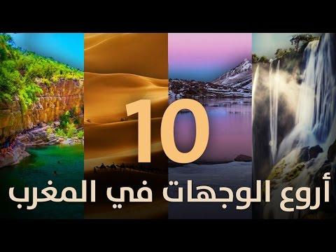 شاهد أروع 10 وجهات سياحية في المغرب
