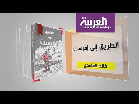 اليمن اليوم- شاهد كل يوم كتاب يستعرض الطريق إلى إفرست