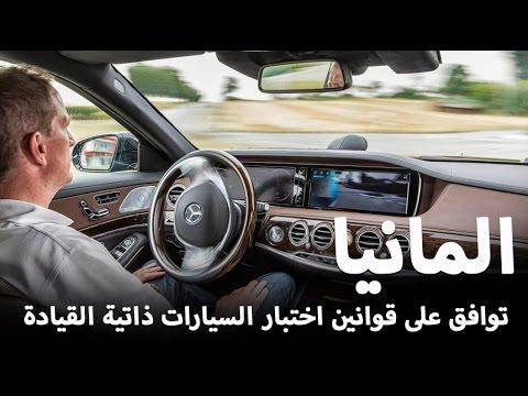 اليمن اليوم- ألمانيا توافق على قوانين اختبار السيارات ذاتية القيادة