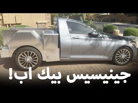 اليمن اليوم- مالك سيارة جينيسيس يقوم بتحويلها إلى بيك اب
