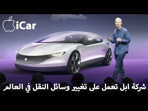 اليمن اليوم- شاهد شركة ابل تعمل على تغيير وسائل النقل في العالم