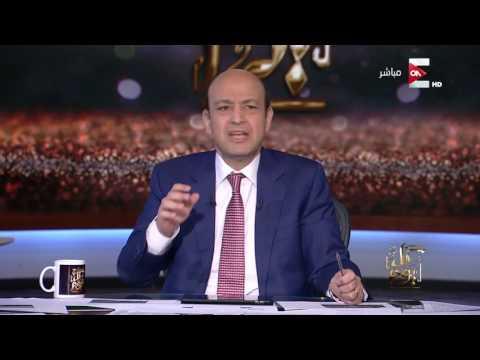 اليمن اليوم- شاهد عمرو أديب يؤكد أن السيسي الرئيس الوحيد المطلوب للاغتيال