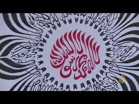 اليمن اليوم- شاهد الخط العربي بأنامل صينية في الدوحة
