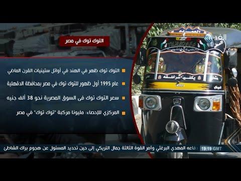 اليمن اليوم- شاهد مبتكر السيارة البديلة لـالتوك توك يؤكّد أنّها ستوفر 290 مليون دولار