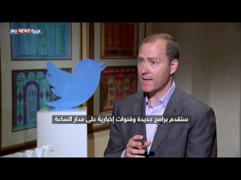 اليمن اليوم- تويتر تسعى لانتشار أوسع في العالم العربي