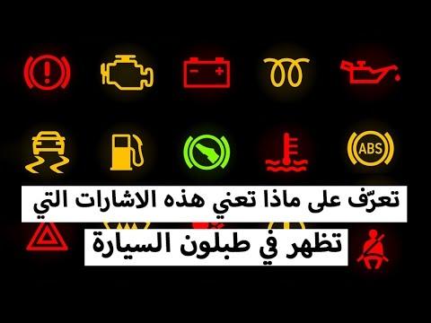 اليمن اليوم- شاهد دلالة العلامات الموجودة في تابلوه السيارة