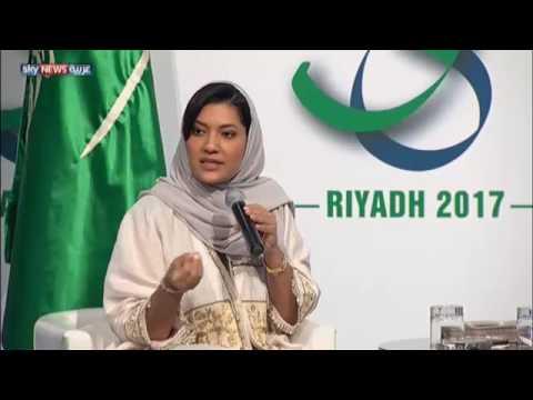 اليمن اليوم- شاهد الأميرة ريما بنت بندر آل سعود تكشف دور المرأة في مجال العمل