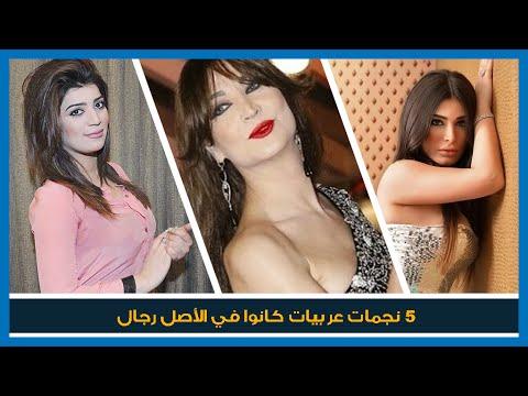 اليمن اليوم- شاهد 5 نجمات عربيات وعالميات يتحولون كانوا في الأصل رجل