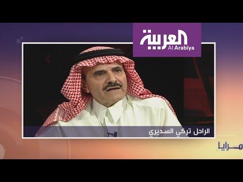 اليمن اليوم- شاهد رثاء الصحافة لتركي السديري