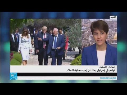 اليمن اليوم- بالفيديو خلفيات زيارة الرئيس الأميركي دونالد ترامب إلى إسرائيل