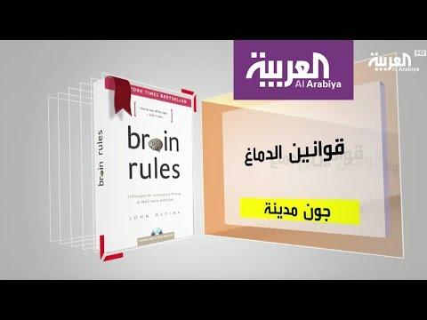 اليمن اليوم- شهد كل يوم كتاب يعرض قوانين الدماغ
