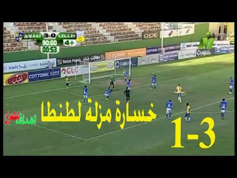 اليمن اليوم- بالفيديو  أهداف مباراة طنطا والمقاولون العرب اليوم 1  3