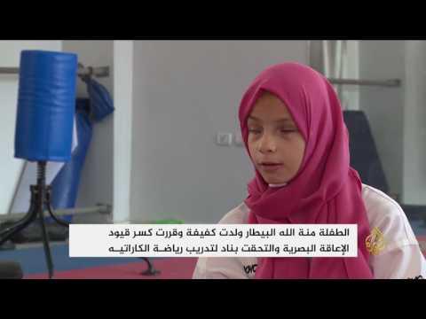 اليمن اليوم- شاهد منة الله تكسر قيود الإعاقة وتلتحق بناد لتدريب الكاراتيه