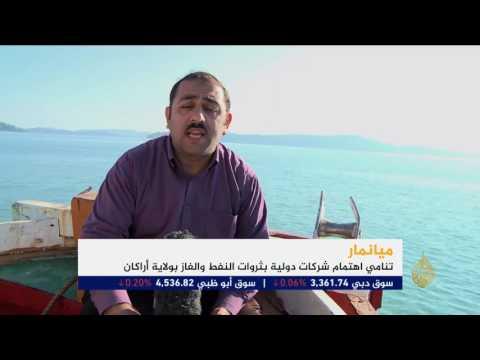 اليمن اليوم- شاهد تنامي اهتمام شركات دولية بثروات النفط في ولاية أراكان