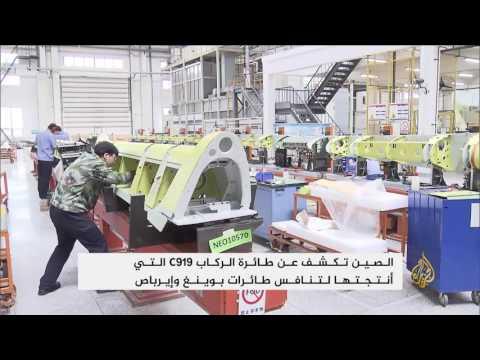 اليمن اليوم- شاهد الصين تقتحم سوق الطيران التجاري بطائرتها الجديدة