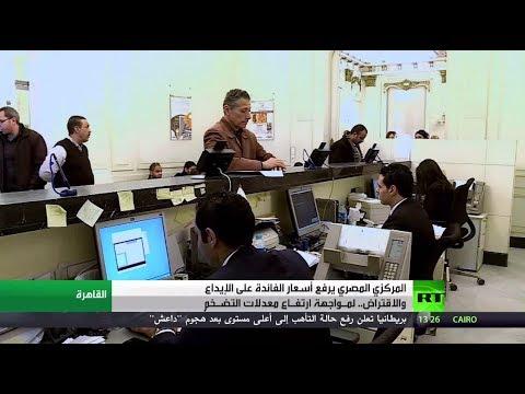 اليمن اليوم- شاهد البنك المركزي المصري يرفع أسعار الفائدة