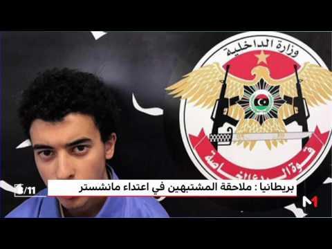 اليمن اليوم- شاهد ملاحقة المشتبه بهم في اعتداء مانشستر