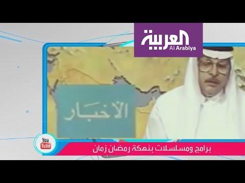 اليمن اليوم- بالفيديو  مقاطع ستحرك مشاعرك عن رمضان في الماضي