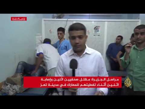 اليمن اليوم- شاهد مقتل صحافيين وإصابة اثنين أثناء تغطيتهم للمعارك في تعز