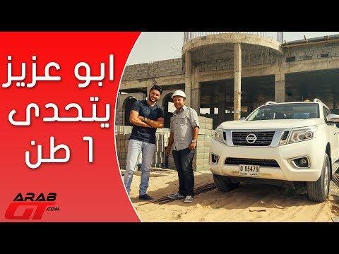 اليمن اليوم- شاهد نيسان نافارا يجرب تحميل 1 طن من الأسمنت