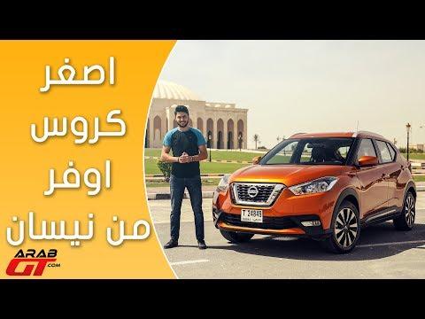 اليمن اليوم- بالفيديو تعرف على نيسان كيكس 2017