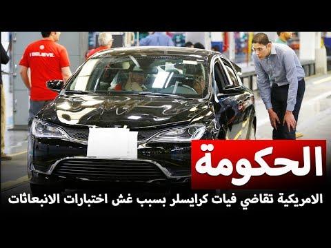 اليمن اليوم- شاهد الحكومة الأميركية تقاضي شركة فيات كرايسلر