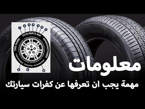 اليمن اليوم- شاهد معلومات مهمة يجب أن تعرفها عن كفرات سيارتك