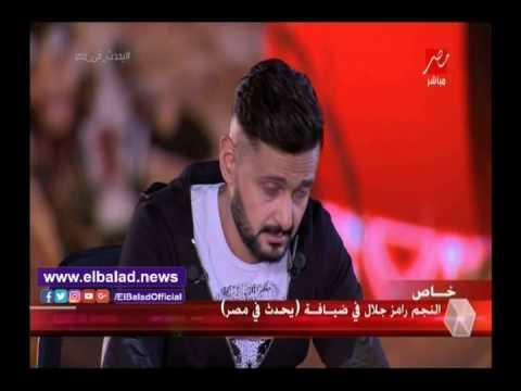 اليمن اليوم- شاهد رامز جلال يبكي على الهواء بسبب حادث المنيا الأليم
